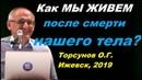 Как МЫ ЖИВЕМ после смерти нашего тела Торсунов О Г Ижевск 2019