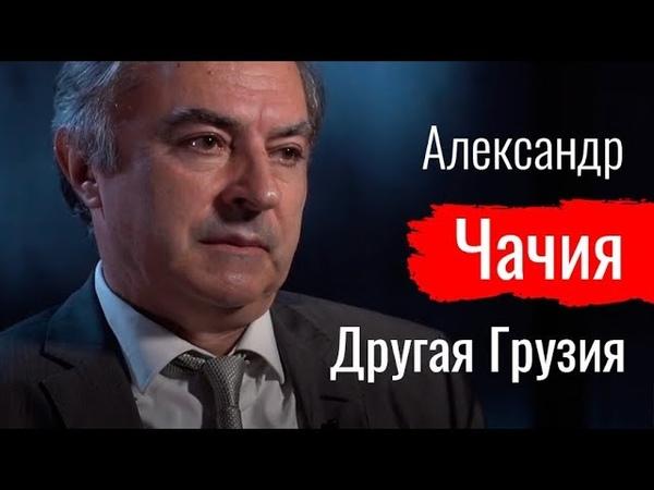 Другая Грузия Александр Чачия о российско грузинских отношениях По живому
