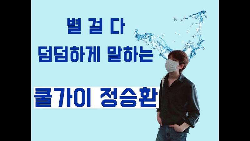 [음악의숲] 에어컨보다 시원한 정승환의 쿨내(Jung Seung Hwan Radio)