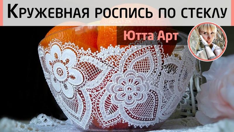 Кружевная роспись прозрачной вазы Имитация кружева акриловым контуром МК Ютты Арт