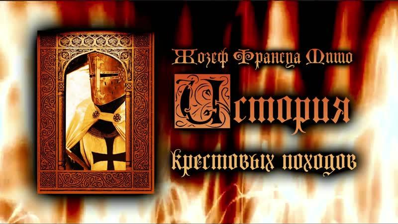 37 Глава История крестовых походов Жозеф Франсуа Мишо