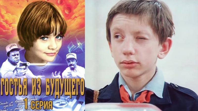 Гостья из будущего фильм фантастика 1 серия (1984)