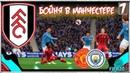 FIFA 20 FULHAM FC 7 2 Битвы в Манчестере Юнайтед и Сити
