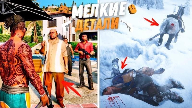 Реалистичные МЕЛКИЕ ДЕТАЛИ в GTA 5 Red Dead Redemption 2 The Witcher 3 и другие игры