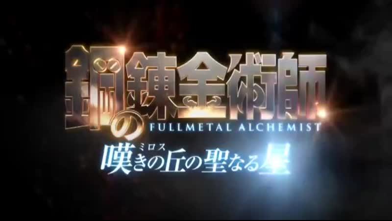 Трейлер Стальной алхимик Священная звезда Милоса Hagane no renkinjutsushi Mirosu no seinaru hoshi