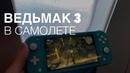 Ведьмак 3 на Нинтендо Свитч сбылась мечта itpedia
