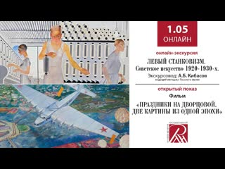 Онлайн трансляция Русского музея 1 мая