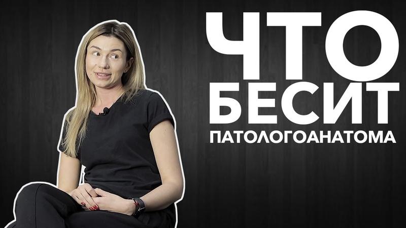 Что бесит патологоанатома Юлия Трохименко