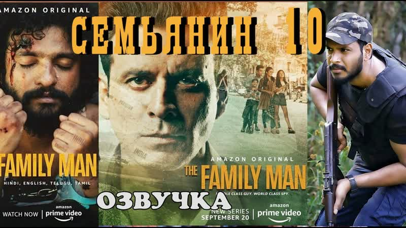 ♦ The Family Man The Bomb 10 серия 2019