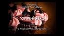 ГОРЯЧИЙ КЕКС с Максимом Граутом Аудиорецепты от GRIP Sound Love HOT ASMR