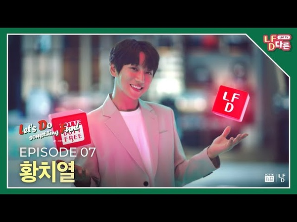 (ENG/JPN/CHN SUB) 💚Let's Do something Fun - 황치열 편💚 l 너의 FUN은 뭐냠?