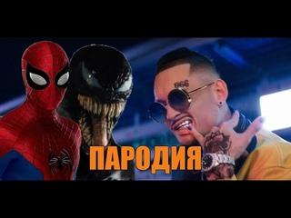 Песня Клип про ЧЕЛОВЕКА-ПАУКА, ВЕНОМА MORGENSHTERN & Тимати - El Problema / ПАРОДИЯ