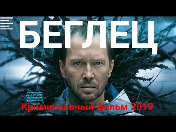 Криминальная драма 2019 БеглецРУССКИЙ криминальный фильм 2019 в hd качестве
