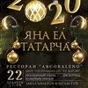 22 декабря НОВЫЙ ГОД для татар Москвы!