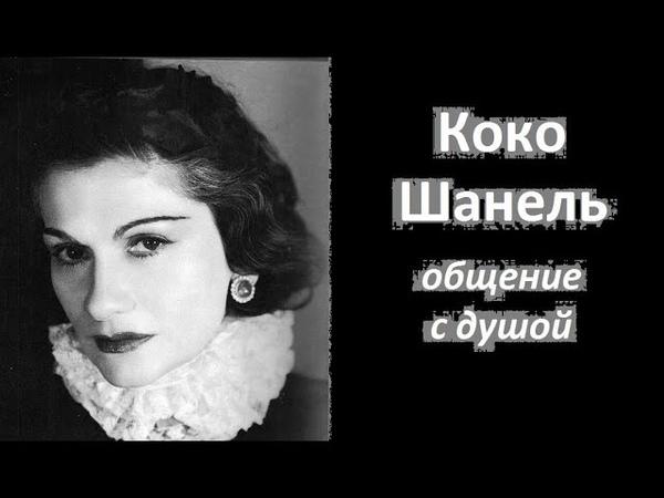 Коко Шанель общение с душой