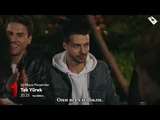 14-1 (субтитры) (Единое сердце | Tek yurek)