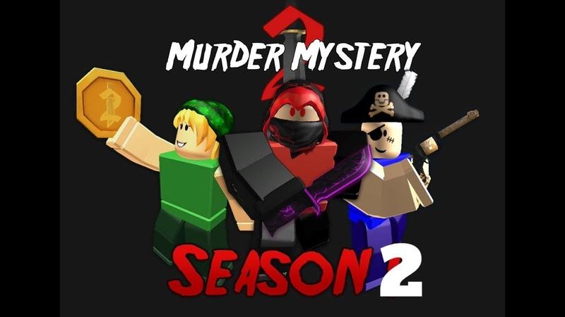 Roblox Играем с другом в Murder Mystery 2