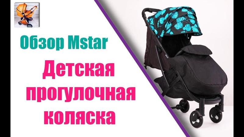 Детская прогулочная коляска Mstar, ОДИН В ОДИН PLUS 2. отличие в названии.