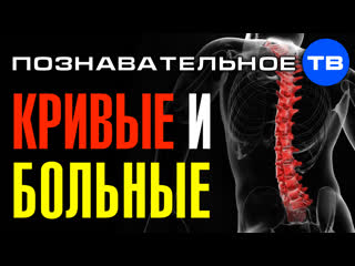 Почему люди кривые и больные (Познавательное ТВ, Евгений Беляков)