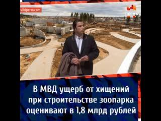 В МВД ущерб от хищений при строительстве зоопарка оценивают в 1,8 млрд рублей