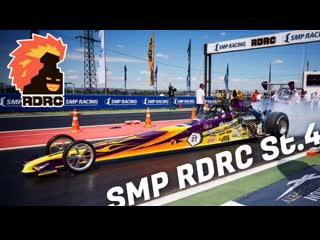 Smp rdrc st.4 | гонки на 402 метра | финалы