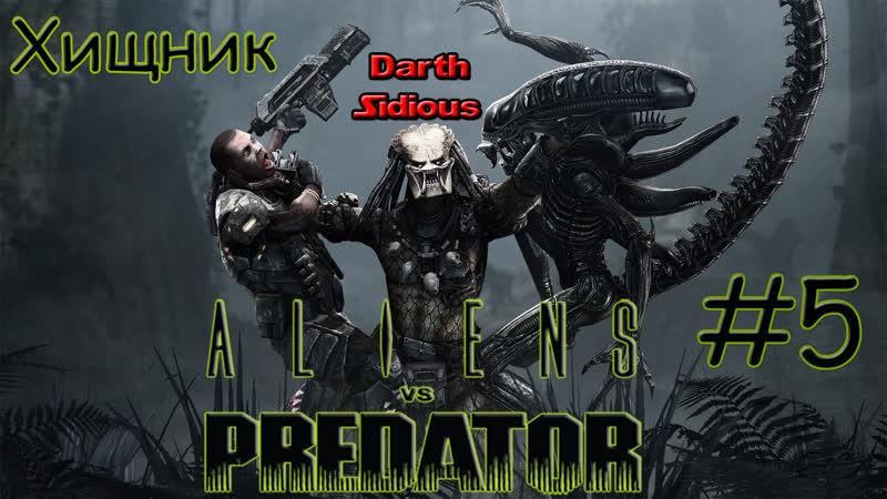 Aliens versus Predator (2010)||Хищник||5 - Лаборатория