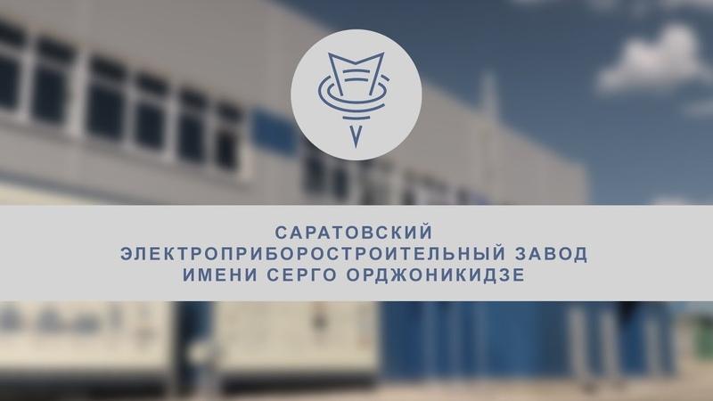 Открытие центра малотоннажной химии ПАО «СЭЗ им. Серго Орджоникидзе»