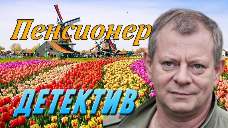 Детективный фильм про грязную работу Пенсионер Русские детективы новинки 2020