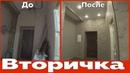 Вторичка до и после Большой ремонт Омск