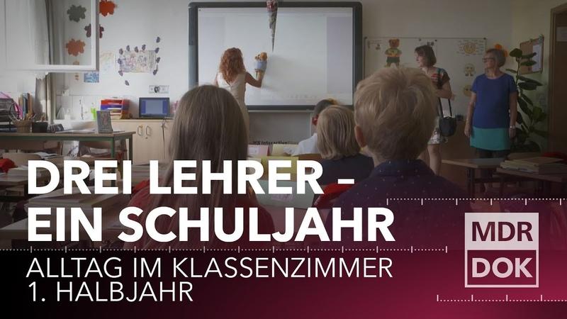 Drei Lehrer, ein Schuljahr - Alltag im Klassenzimmer 1 | MDR DOK