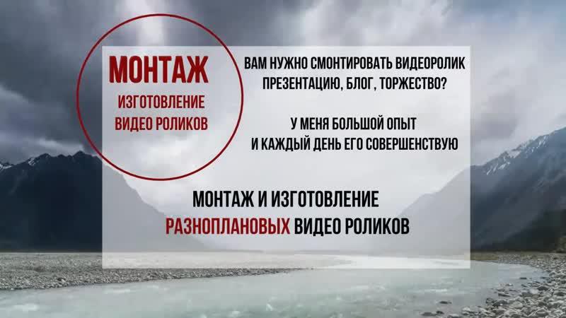 Монтаж Видео Воля Мальцев