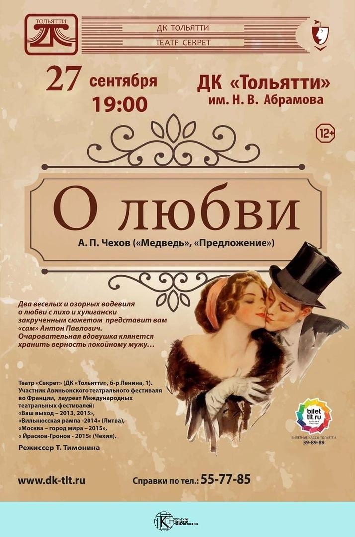 О любви | ДК «Тольятти»