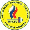 Тяжелая атлетика в Тульской области (ФТАТО)