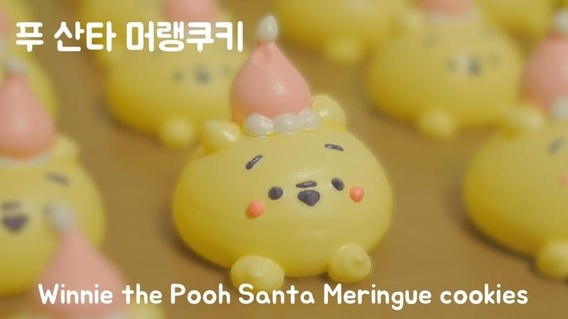 귀여움에 심쿵♡ 푸 산타 머랭쿠키 만들기! How to make Winnie the Pooh Santa Meringue cookies / 3D Meringue cookies