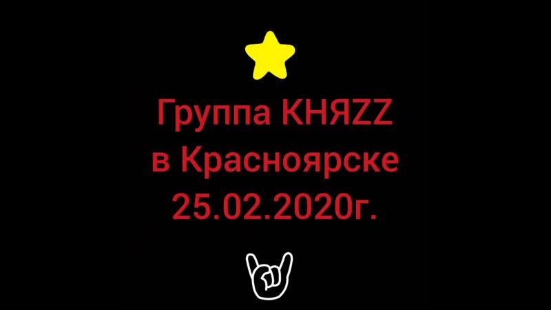 Крик подобен грому КНЯZZ в Красноярске 2020г