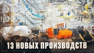 Тихо и без лишнего шума! За августе в России открылось 13 новых производств