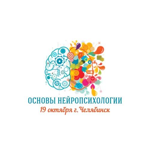 Афиша Челябинск ОСНОВЫ НЕЙРОПСИХОЛОГИИ