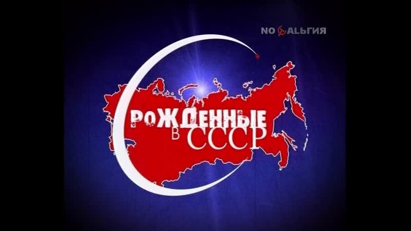 ☭☭☭ Рождённые в СССР - Людмила Гурченко (09.03.2009) ☭☭☭