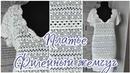 AlinaVjazet МК Платье Филейный жемчуг крючком Часть 1