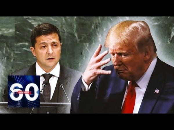 США пора выпутываться из сложной украинской ситуации 60 минут от 18 10 19