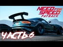 Need for Speed Payback. Часть 6