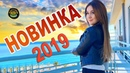 НОВИНКА 2019 СУММАЯ Горец мой