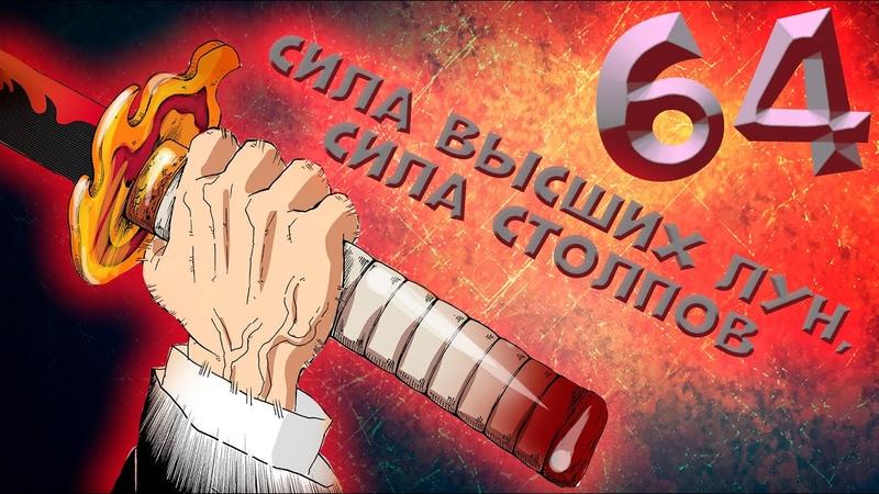 Клинок,рассекающий демонов- Сила высших лун,сила столпов (глава 64 )[Манга с анимацией и озвучкой]