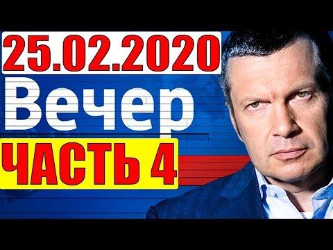 Президент Зеленский как быть Украине и Порошенко 25 02 2020