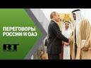 Путин и наследный принц Абу-Даби участвуют в российско-эмиратских переговорах