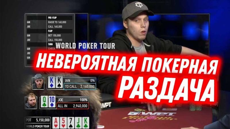 Невероятная покерная раздача на World Poker Tour