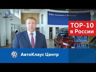 АвтоКлаус Центр входит в ТОП-10 дилеров Volkswagen России