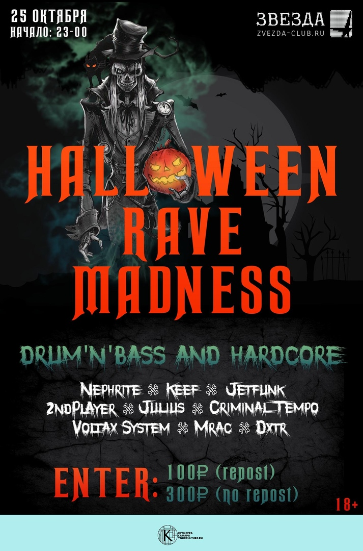 Halloween Rave Madness | НК Звезда