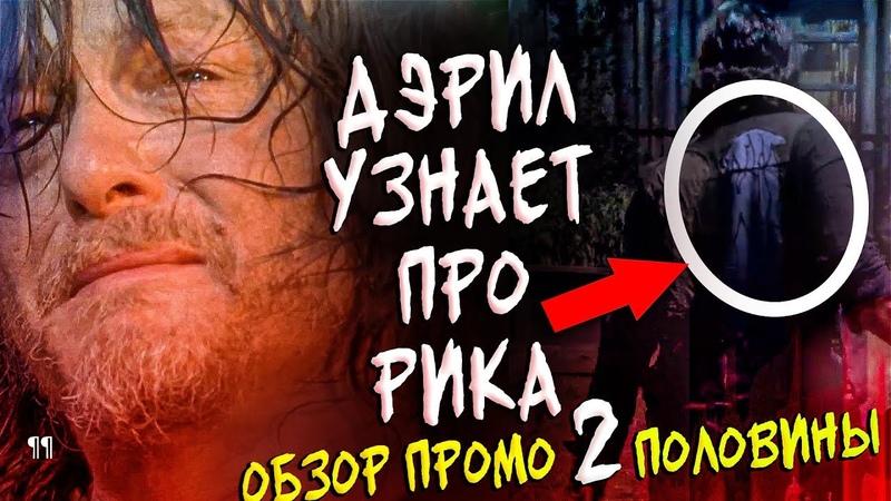 ДЭРИЛ УЗНАЕТ, ЧТО РИК ЖИВ? - Ходячие мертвецы 10 сезон 9 серия - Обзор промо