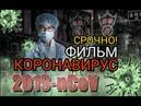 Фильм КОРОНАВИРУС ужасы триллеры кинопоиск